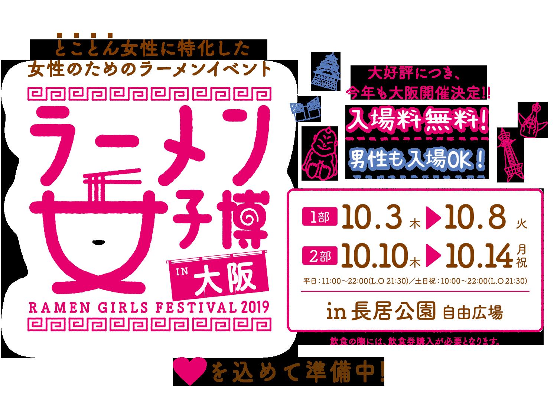 ラーメン女子博 大阪 2019 -Ramen girls Festival-