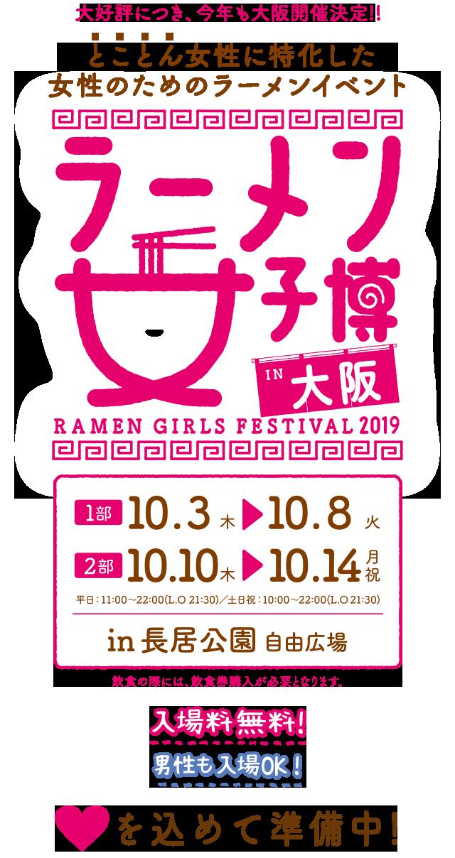 「ラーメン女子博2019 画像」の画像検索結果